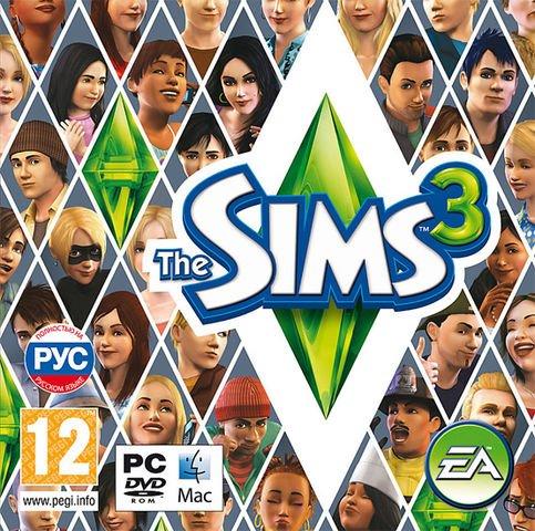 Sims 3 скачать игру бесплатно без регистрации и без смс на компьютер - фото 7