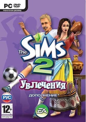 симс 2 скачать бесплатно игру на компьютер без торрента - фото 2