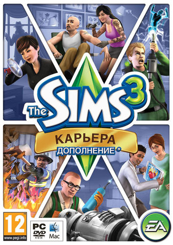 The Sims 3 / Симс 3: Карьера